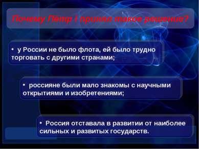 Почему Пётр I принял такое решение? у России не было флота, ей было трудно то...