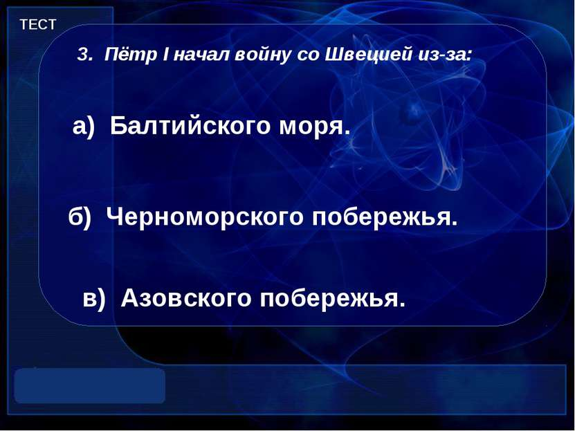 ТЕСТ 3. Пётр I начал войну со Швецией из-за: а) Балтийского моря. б) Черномор...