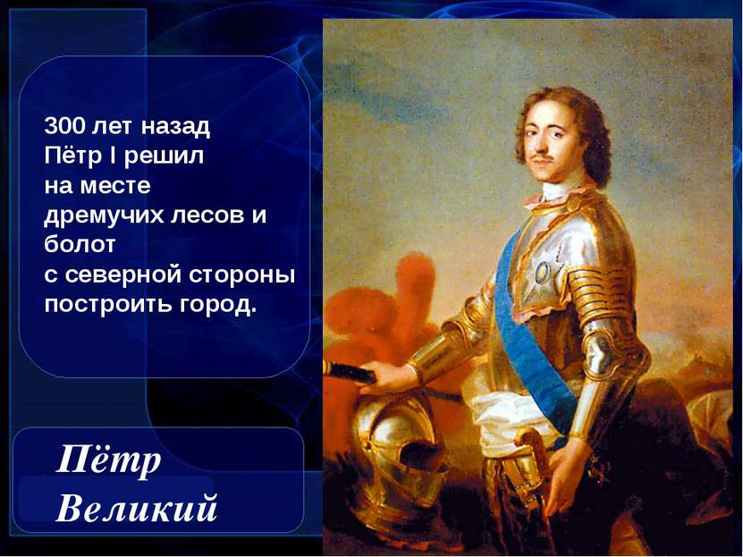 Пётр Великий 300 лет назад Пётр I решил на месте дремучих лесов и болот с сев...