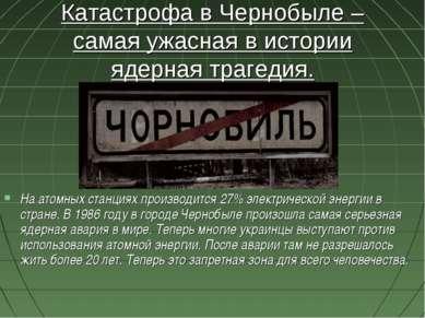 Катастрофа в Чернобыле – самая ужасная в истории ядерная трагедия. На атомных...