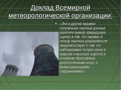 Доклад Всемирной метеорологической организации: «Эти и другие недавно получен...