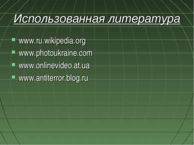 Использованная литература www.ru.wikipedia.org www.photoukraine.com www.onlin...