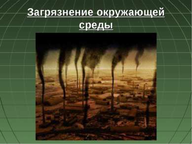 Загрязнение окружающей среды
