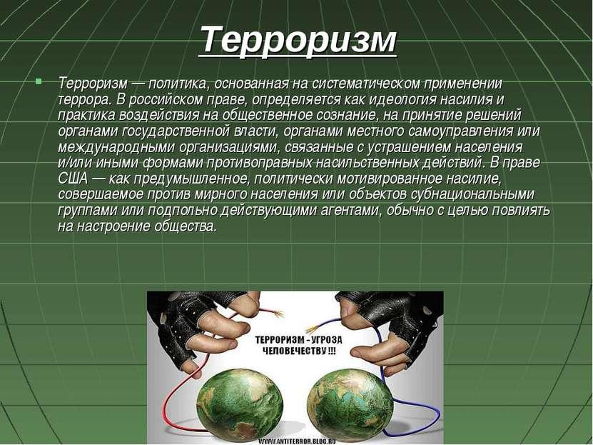 Терроризм Терроризм — политика, основанная на систематическом применении терр...