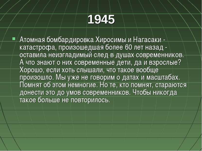 1945 Атомная бомбардировка Хиросимы и Нагасаки - катастрофа, произошедшая бол...