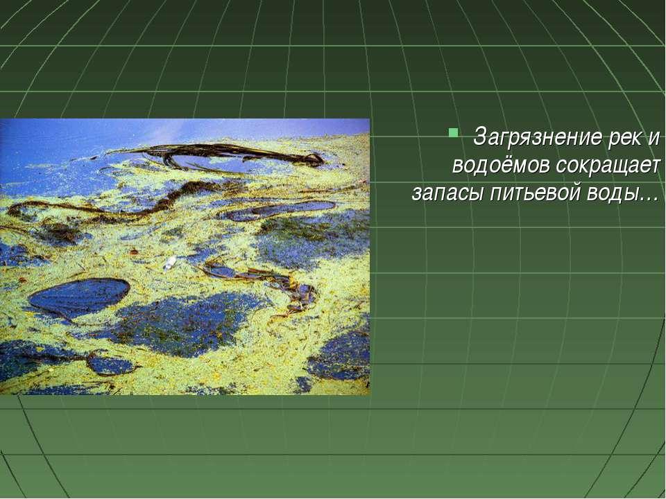 Загрязнение рек и водоёмов сокращает запасы питьевой воды…