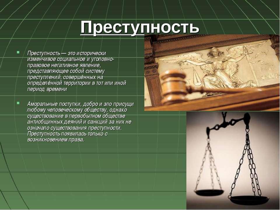 Преступность Преступность — это исторически изменчивое социальное и уголовно-...
