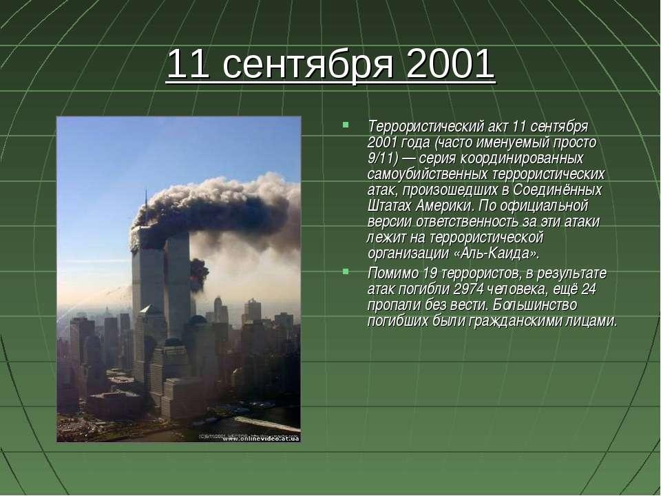 11 сентября 2001 Террористический акт 11 сентября 2001 года (часто именуемый ...