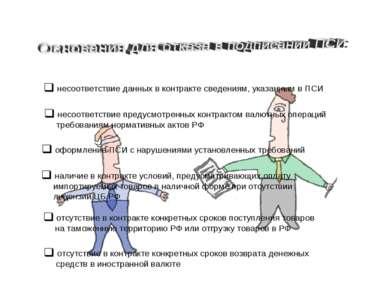 несоответствие данных в контракте сведениям, указанным в ПСИ несоответствие п...
