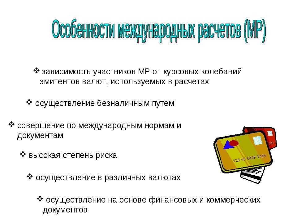 зависимость участников МР от курсовых колебаний эмитентов валют, используемых...