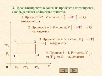 1. Процесс1 –2 . V = const, P T Q поглощается 2. Процесс 2 – 3. P = const, V ...