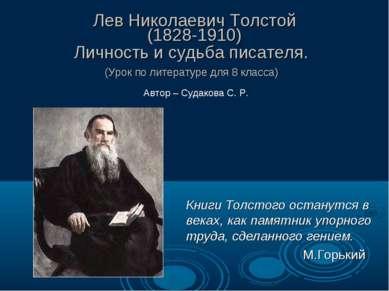 Лев Николаевич Толстой (1828-1910) Личность и судьба писателя. (Урок по литер...