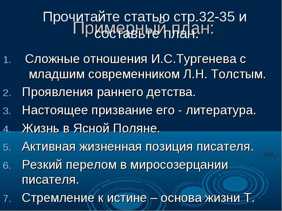 Примерный план: Сложные отношения И.С.Тургенева с младшим современником Л.Н. ...
