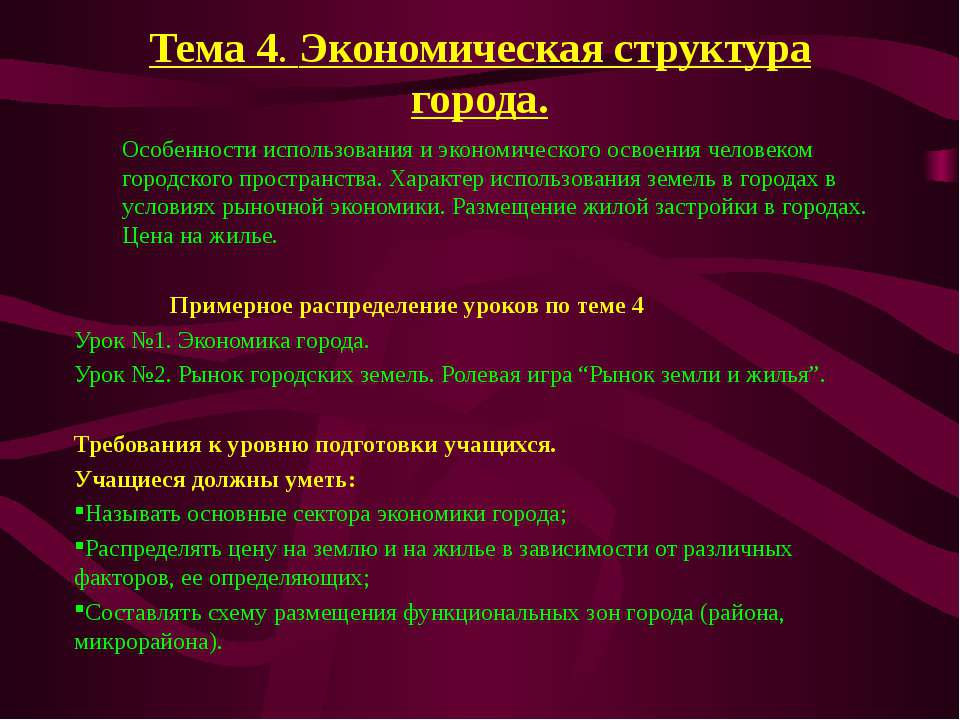 Тема 4. Экономическая структура города. Особенности использования и экономиче...