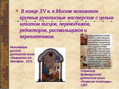 В конце XV в. в Москве возникают крупные рукописные мастерские с целым штатом...