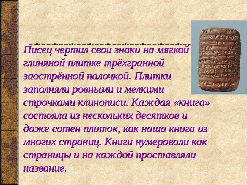 Писец чертил свои знаки на мягкой глиняной плитке трёхгранной заострённой пал...