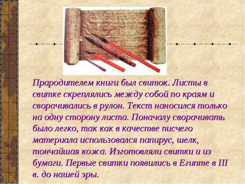 Прародителем книги был свиток. Листы в свитке скреплялись между собой по края...