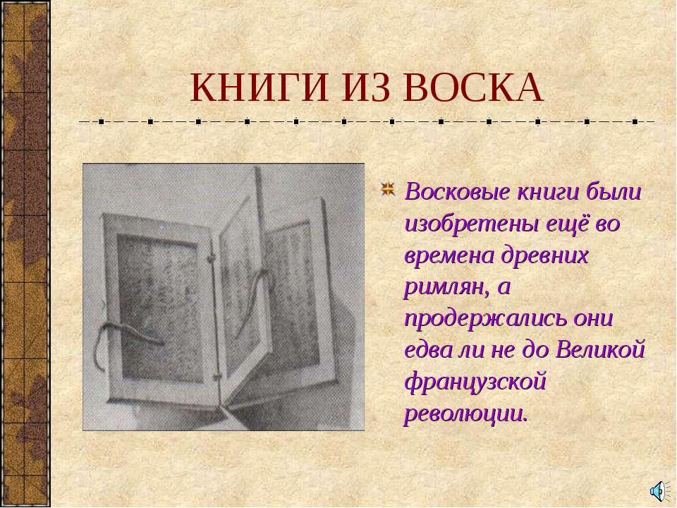КНИГИ ИЗ ВОСКА Восковые книги были изобретены ещё во времена древних римлян, ...