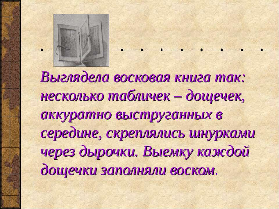 Выглядела восковая книга так: несколько табличек – дощечек, аккуратно выструг...