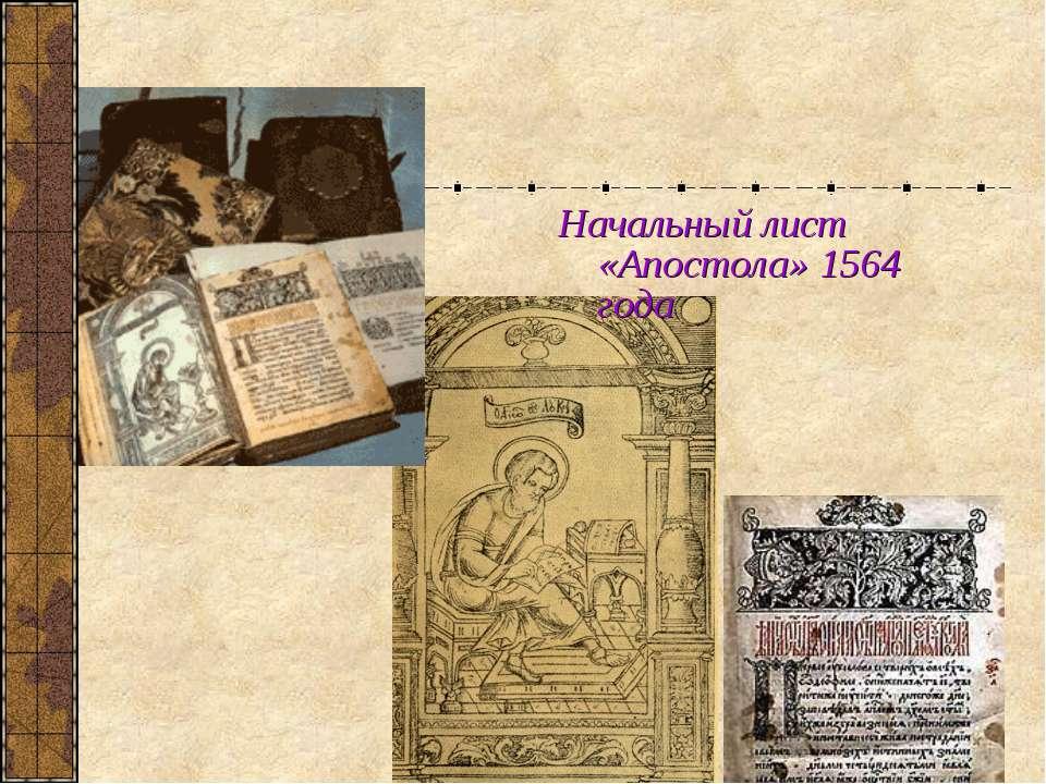 Начальный лист «Апостола» 1564 года