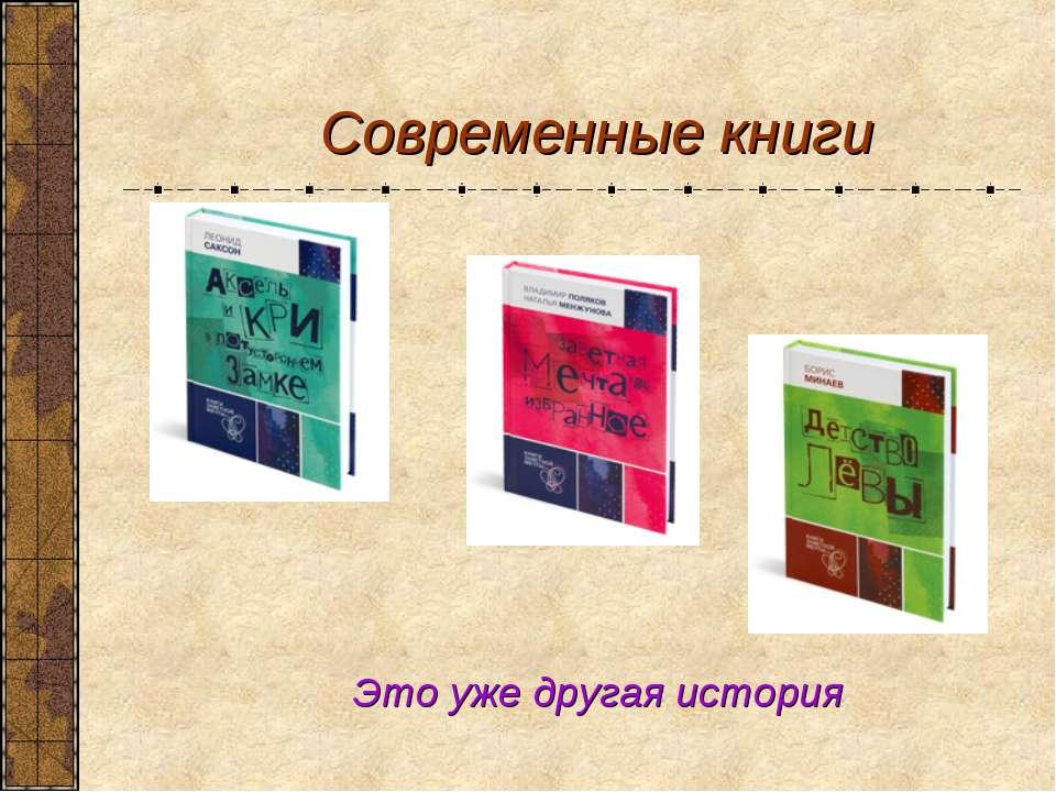 Современные книги Это уже другая история