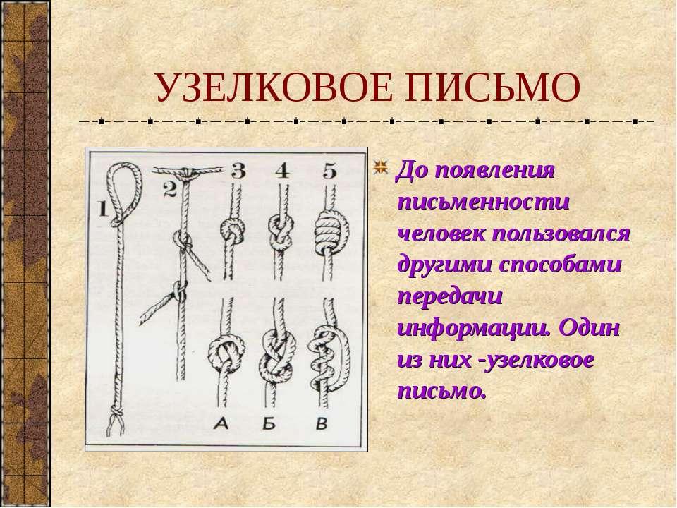 УЗЕЛКОВОЕ ПИСЬМО До появления письменности человек пользовался другими способ...
