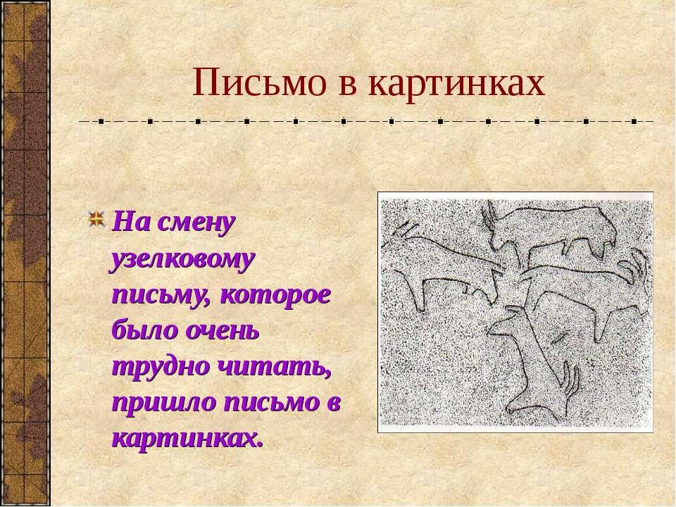 Письмо в картинках На смену узелковому письму, которое было очень трудно чита...
