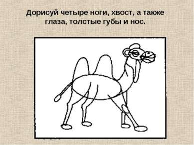 Дорисуй четыре ноги, хвост, а также глаза, толстые губы и нос.