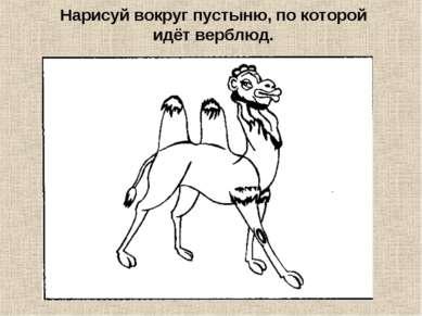 Нарисуй вокруг пустыню, по которой идёт верблюд.
