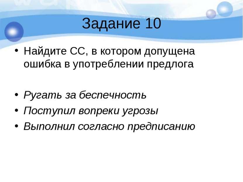 Задание 10 Найдите СС, в котором допущена ошибка в употреблении предлога Руга...