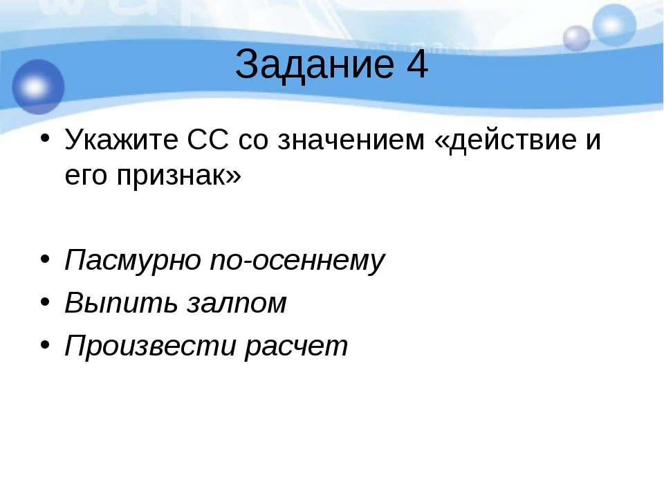 Задание 4 Укажите СС со значением «действие и его признак» Пасмурно по-осенне...