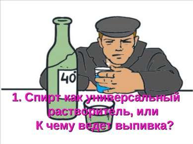 1. Спирт как универсальный растворитель, или К чему ведет выпивка?