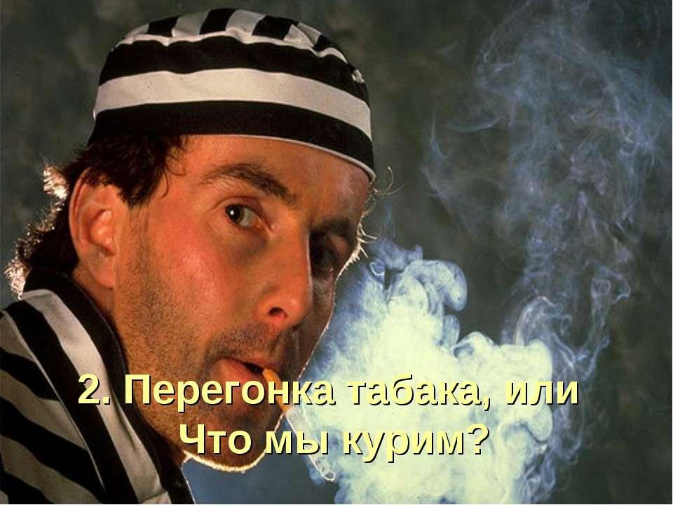 2. Перегонка табака, или Что мы курим?