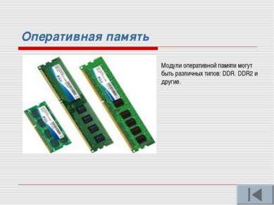 Оперативная память Модули оперативной памяти могут быть различных типов: DDR....