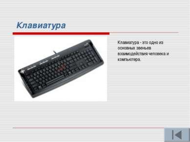 Клавиатура Клавиатура - это одно из основных звеньев взаимодействия человека ...