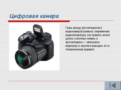 Цифровая камера Грань между фотоаппаратом и видеокамерой размыта: современная...