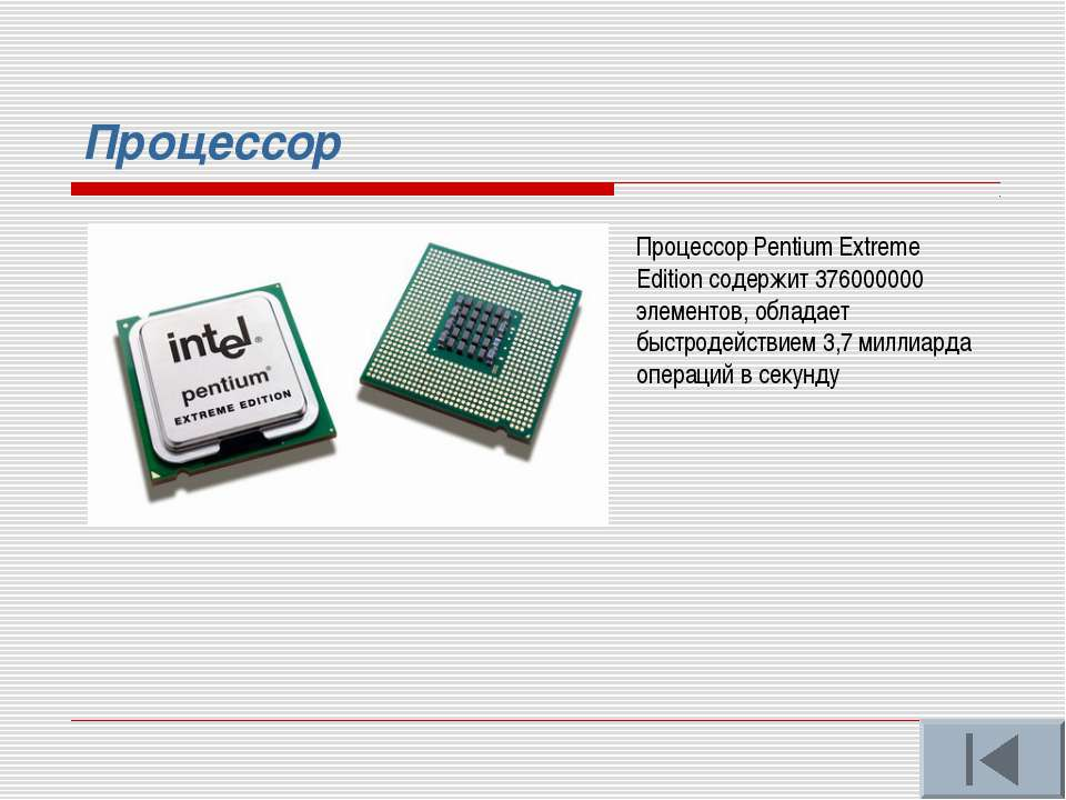Процессор Процессор Pentium Extreme Edition содержит 376000000 элементов, обл...