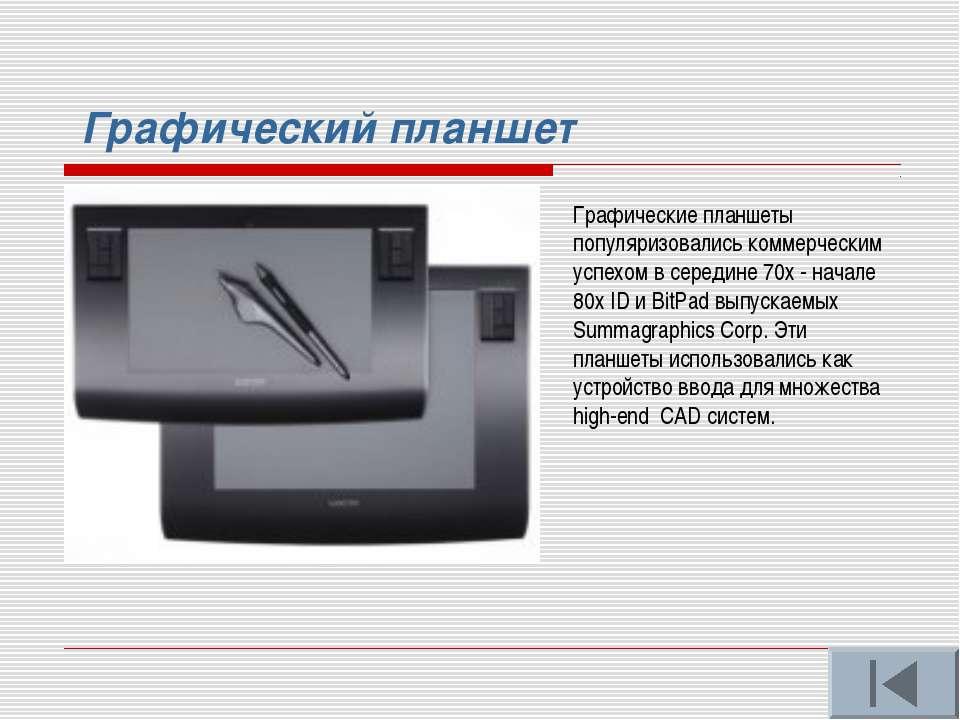 Графический планшет Графические планшеты популяризовались коммерческим успехо...