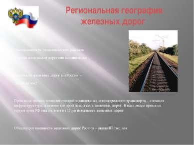 Региональная география железных дорог Обеспеченность экономических районов Ро...