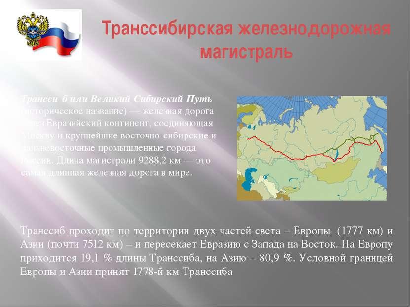 Транссибирская железнодорожная магистраль Трансси б или Великий Сибирский Пут...