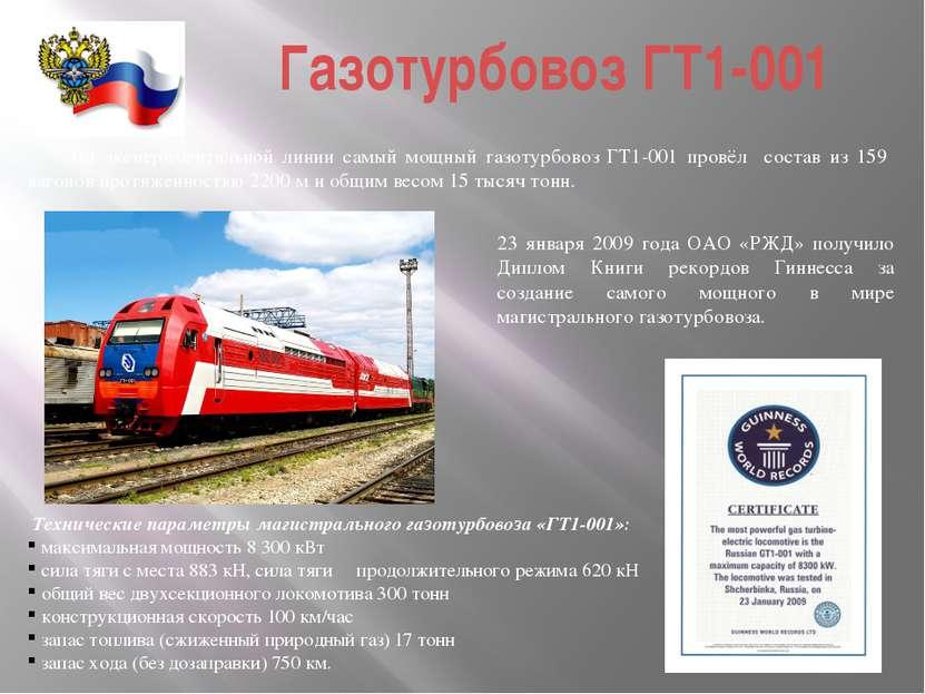Газотурбовоз ГТ1-001 На экспериментальной линии самый мощный газотурбовоз ГТ1...