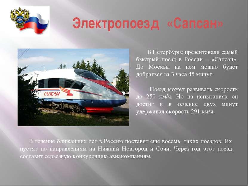 Электропоезд «Сапсан» В Петербурге презентовали самый быстрый поезд в России ...