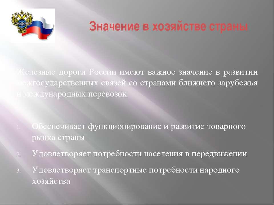 Значение в хозяйстве страны Железные дороги России имеют важное значение в ра...
