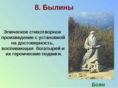 8. Былины Эпическое стихотворное произведение с установкой на достоверность, ...