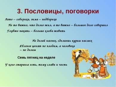 3. Пословицы, поговорки У кого старанье есть, тому слава и честь Лето – собер...