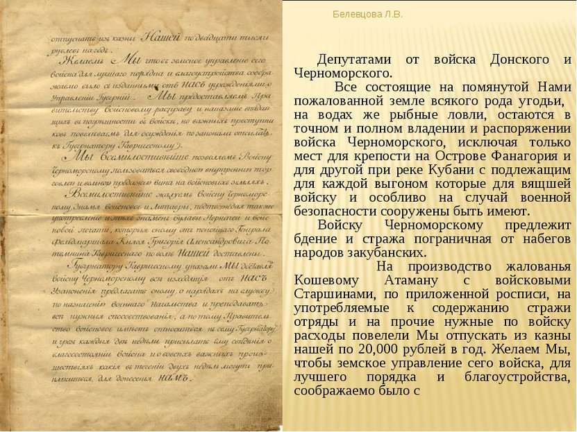 Депутатами от войска Донского и Черноморского. Все состоящие на помянутой Нам...