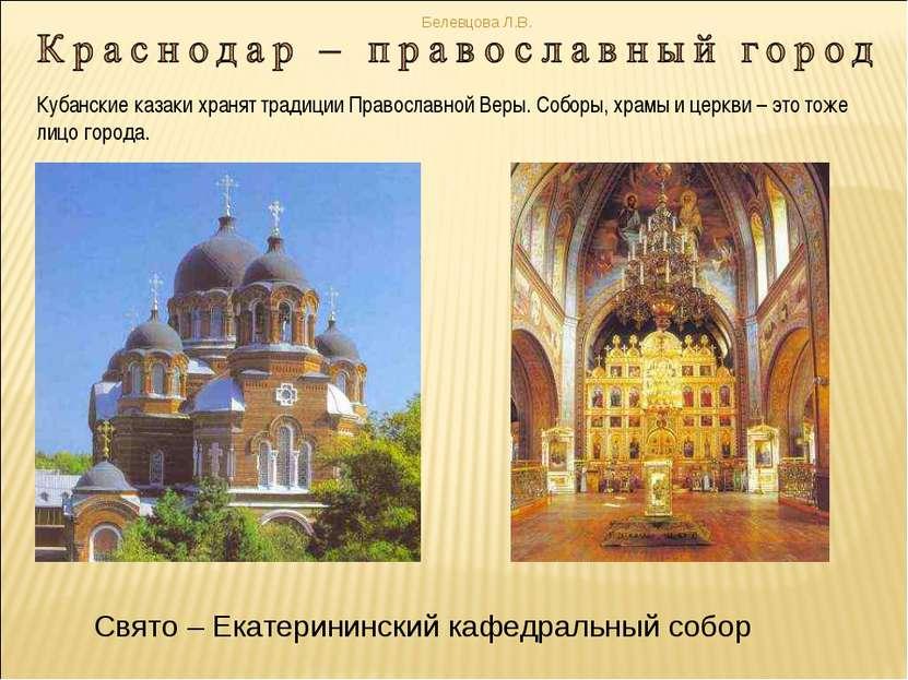Кубанские казаки хранят традиции Православной Веры. Соборы, храмы и церкви – ...