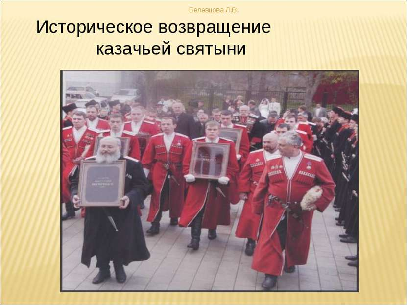 Историческое возвращение казачьей святыни Белевцова Л.В. Белевцова Л.В.