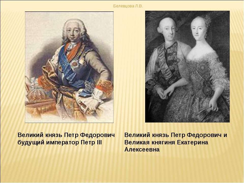 Великий князь Петр Федорович будущий император Петр III Великий князь Петр Фе...
