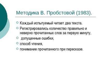Методика В. Пробстовой (1983). Каждый испытуемый читает два текста. Регистрир...
